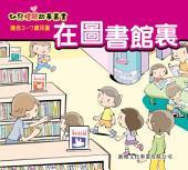 幼兒禮貌故事叢書‧在圖書館裏