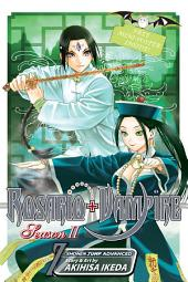 Rosario+Vampire: Season II, Vol. 7: Test Seven: Vanishing Acts