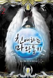 친애하는 마왕동지 2: 행운의 저주 캐릭터