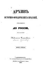 Архив историко-юридических сведений