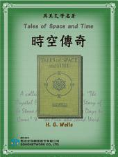 Tales of Space and Time (時空傳奇)