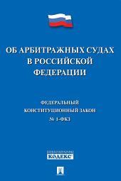 ФКЗ «Об арбитражных судах в Российской Федерации»