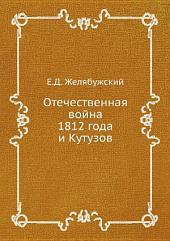 Отечественная война 1812 года и Кутузов