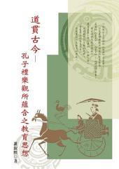 道貫古今: 孔子禮樂觀所蘊含之教育思想