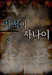 기적의 사나이 10권 완결
