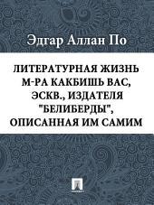 """Литературная жизнь м-ра Какбишь Вас, эскв., издателя """"Белиберды"""", описанная им самим"""