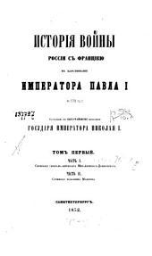 История войны России с Франциею в царствование Императора Павла I в 1799 году: Том первый, часть I-II