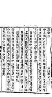春秋燬餘: 第 20-27 卷