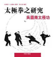 太極拳之研究 ─ 吳圖南太極功