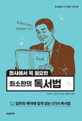 회사에서 꼭 필요한 최소한의 독서법: 업무와 목적에 맞게 읽는 5가지 독서법