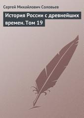 История России с древнейших времен: Том 19