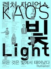 빛 Light: 렉처 사이언스 KAOS 03