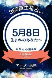 365誕生日占い〜5月8日生まれのあなたへ〜
