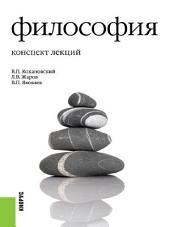Философия: конспект лекций. 15-е издание. Учебное пособие