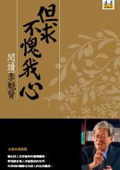 但求不愧我心 - 閱讀李魁賢: 遠景文學叢書016