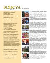 Журнал «Консул» No 2 (25) 2011