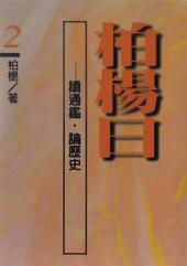 柏楊曰:讀通鑑,論歷史(2)