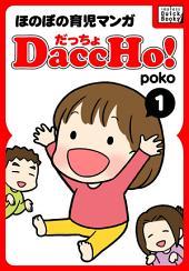 DaccHo!(だっちょ) 1: ほのぼの育児マンガ