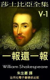 一報還一報: 朱譯莎士比亞全集