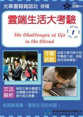 雲端生活大考驗/The Challenges of Life in the Cloud