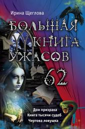 Большая книга ужасов – 62 (сборник)