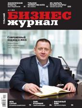 Бизнес-журнал, 2013/04: Тульская область