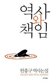 역사와 책임: 한홍구 역사논설