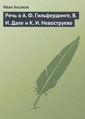 Речь о А. Ф. Гильфердинге, В. И. Дале и К. И. Невоструеве