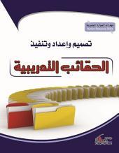 تصميم و إعداد و تنفيذ الحقائب التدريبية
