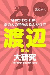 渡辺さん大研究: 名字がわかれば、あの人の特徴まるわかり!?