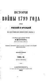 Исторія войны 1799 года между Россіей и Франціей в царствованіе императора Павла И: Том 3
