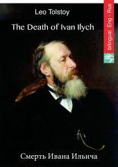 The Death of Ivan Ilych (English Russian Edition illustrated): Смерть Ивана Ильича (англо-русская редакция иллюстрированная)
