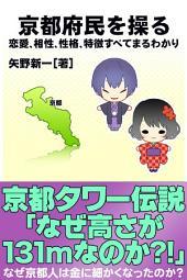 京都府民を操る: 恋愛、相性、性格、特徴すべてまるわかり
