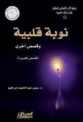 نوبة قلبية: رابطة الأدب الإسلامي العالمية