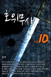 호위무사(개정판) 10권 완결