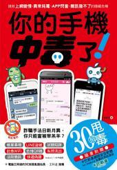 你的手機中毒了!: 搶救上網變慢、異常耗電、APP閃當、簡訊發不了的隱藏危機