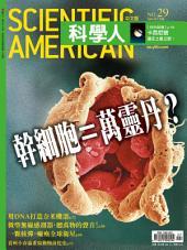 科學人(第29期/2004年7月號): SM029
