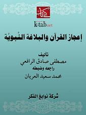 إعجاز القرآن والبلاغة النَّبويَّة