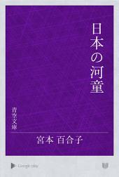 日本の河童
