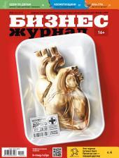 Бизнес-журнал, 2015/10: Москва