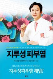 지루성 피부염: 33인의 피부전문가가 집필한 하늘마음 피부질환 총서 3편