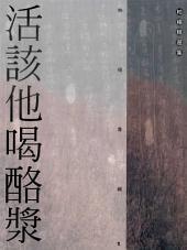 活該他喝酪漿: 柏楊精選集21