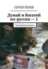 Думай и богатей по-русски – 1. Психология бизнеса