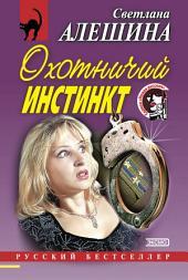 Охотничий инстинкт (сборник)
