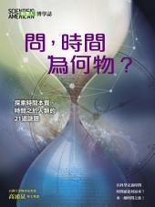 問,時間為何物?:探索時間本質、時間之於人類的21道謎題: SM919