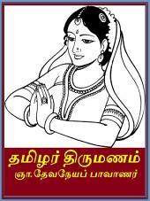 Tamil Marriage: தமிழர் திருமணம்