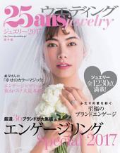 25ans Wedding 婚禮飾品 2017年 【日文版】