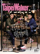Taipei Walker 235期 11月號(SpeXial宏正&晨翔): 我在台北喝咖啡