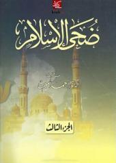 ضحى الإسلام - الجزء الثالث