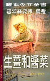 生薑和泡菜: 繪本英文童書